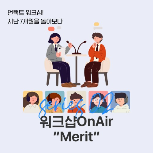 "워크샵On Air ""Merit"""