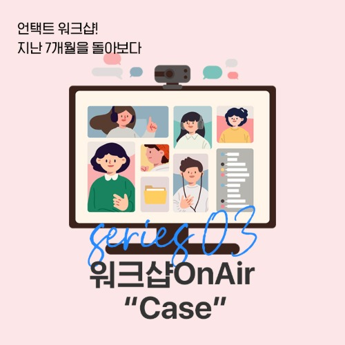 "워크샵On Air ""Case"""