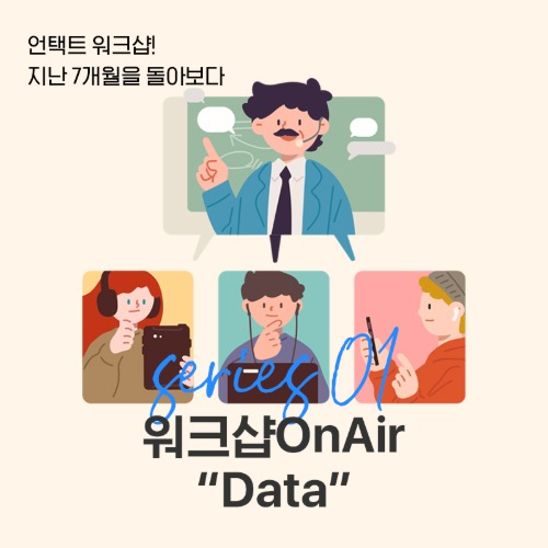 "워크샵On Air ""Data"""